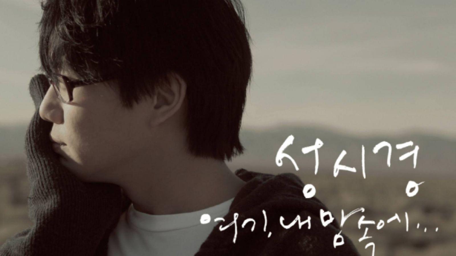 Sung Si Kyung © Sung Si Kyung