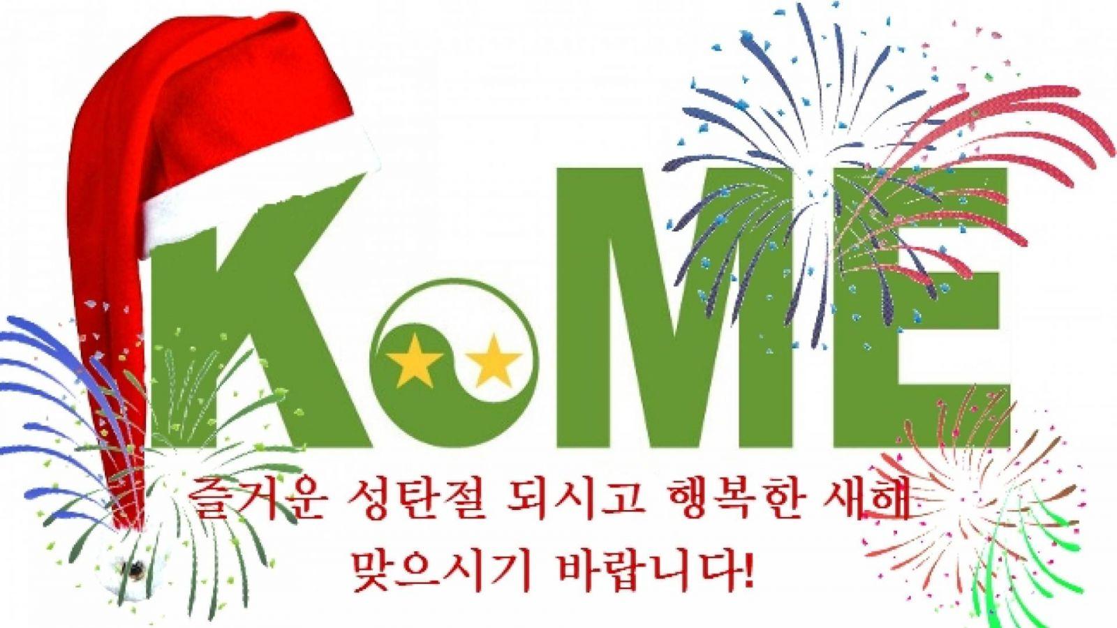 KoME wünscht fröhliche Weihnachten und einen guten Rutsch ins neue Jahr © KoME