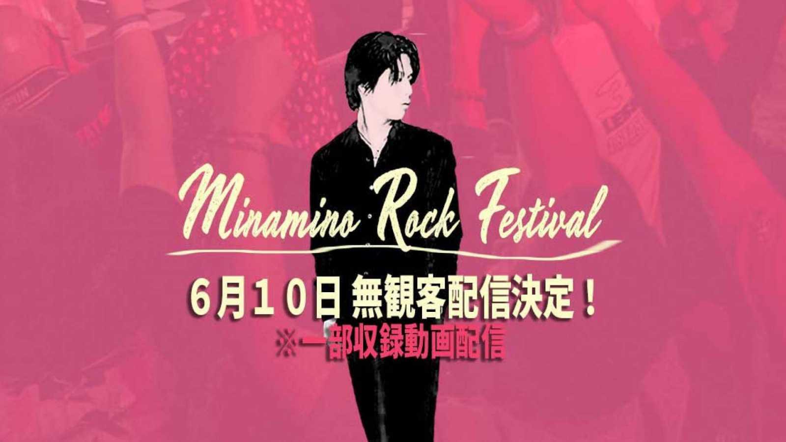 Minamino Rock Festival 2020 to Stream Worldwide © Minamino Rock Festival. All rights reserved.