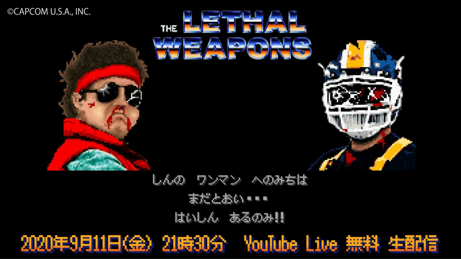 THE LETHAL WEAPONS to Hold YouTube Streaming Live with Street Fighter II Background © THE LETHAL WEAPONS. All rights reserved.