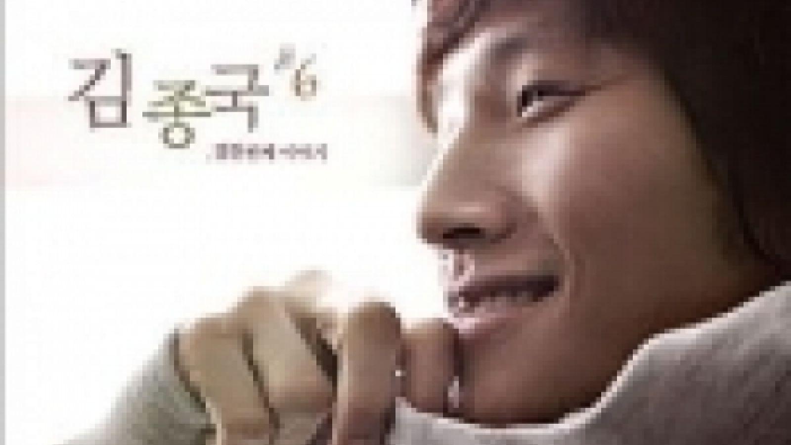 Kim Jong-Kook's Comeback © KoME